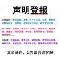 北京遗失声明公告登报流程及文字格式
