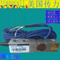 美國傳力SBSB-0.5T不銹鋼剪切梁傳感器
