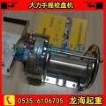 4900N大力手搖絞盤多少錢,日本大力手搖絞盤