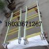 XT-3型出线挂梯(铝合金)2.5米长环氧树脂出线平梯