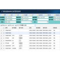 第三方仓储管理系统作业_物流仓库管理系统价格