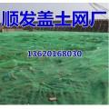 ?#20998;?#30422;土网厂家,防尘网厂,施工盖土网,工地盖土网