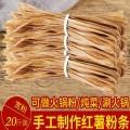 火鍋粉30斤裝多少錢