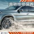 奔驰GLS级更换刹车片,上海奔驰保养多少钱?