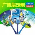 廣告扇定制、O型扇、透明扇、折扇等一系列扇子定制