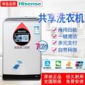 海信XQB70-T6211全自动商用投币扫码支付共享洗衣机