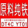 釹鐵硼專用純鐵圓鋼YT01 爐料純鐵塊YTnd1