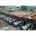 江西U型螺旋輸送機的維護管理方式