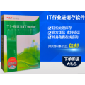 東莞ERP公司-廠商0