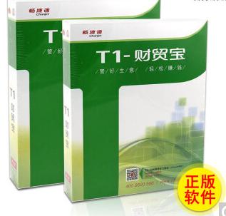 深圳用友軟件-代理商