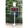 山西厂区CCEP扬尘监测系统专业制造