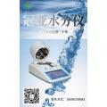 宠物饲料水份测量仪零件维修