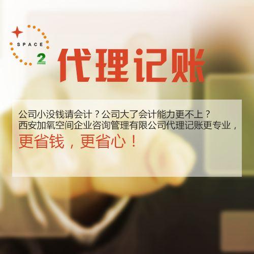 隆杰办理淄博公司注册代理记账来电有优惠
