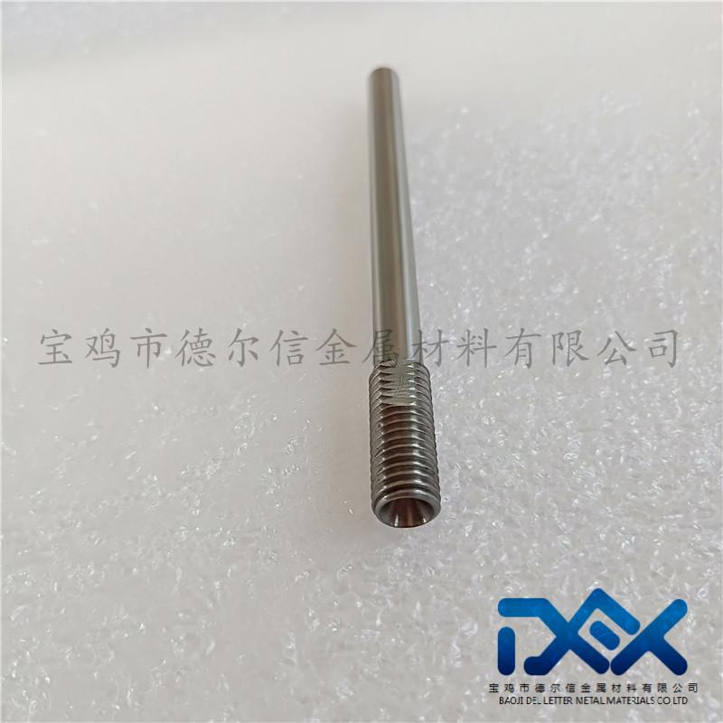 德尔信钼管加工件、外螺纹钼管、内螺纹钼管、外径8mm钼管
