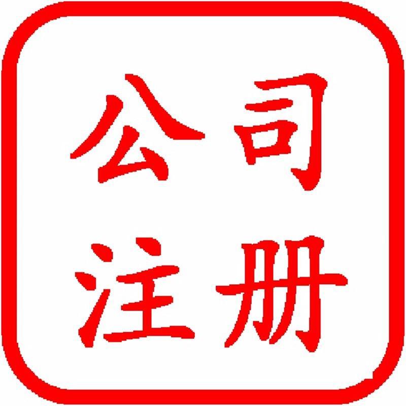淄博变更注销记账报税财务咨询找隆杰财税