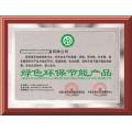綠色環保節能產品證書
