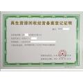 上海办理再生资源备案的流程