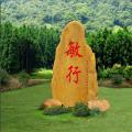 黄蜡石园林石 景观黄蜡石 福安公园小区刻字石