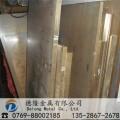 进口H75无铅环保纯黄铜棒材 H75黄铜化学成分