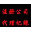 淄博隆杰财税帮您办理注册公司变更税务等业务