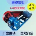 廠家直銷通馳牌LC高粘度羅茨油泵 牙膏輸送泵