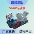 滄州油泵廠家直銷通馳牌NCB內嚙合轉子泵 高粘度泵