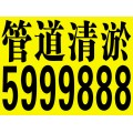 大同新榮區公司工廠管道清洗2465555維修養護