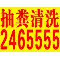 大同縣專業管道高壓清洗5999888抽糞服務公司