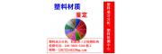 中山市再生塑料有害物质检测报告办理