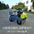 小型压路机厂家直销 思拓瑞克底价出售850kg小一吨压路机
