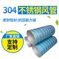 廣東生產任意規格不銹鋼螺旋風管 白鐵通風除塵工程