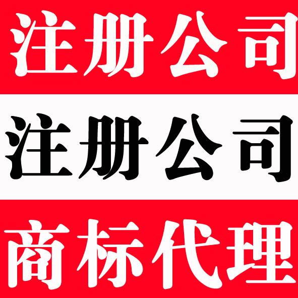 隆杰財稅代理淄博地區公司注冊記賬報稅企業注銷業務