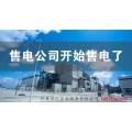代辦北京售電公司注冊與公示