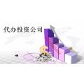 代理西安2億售電公司注冊公示