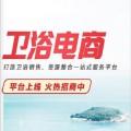 中國衛浴電商網站