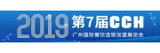 2019中国广州国际餐饮展览会
