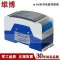 优质智能传感器WB6210H3