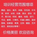 北京培訓公司注冊新方法