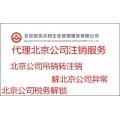 辦理北京各大區域公司注銷業務
