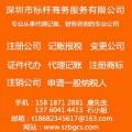 深圳注銷公司