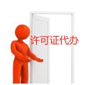 北京小飯館誠信經營還需要辦理食品經營許可證嗎