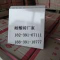 供應山東省化纖廠耐酸瓷磚-素面耐酸磚