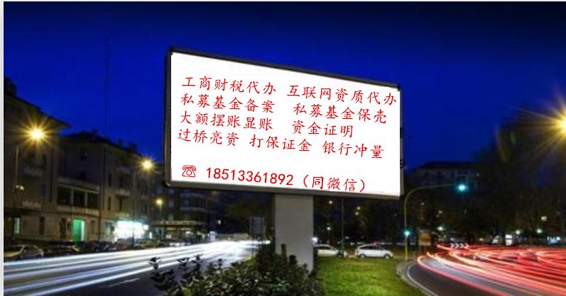 代理淄博2亿售电公司注册公示