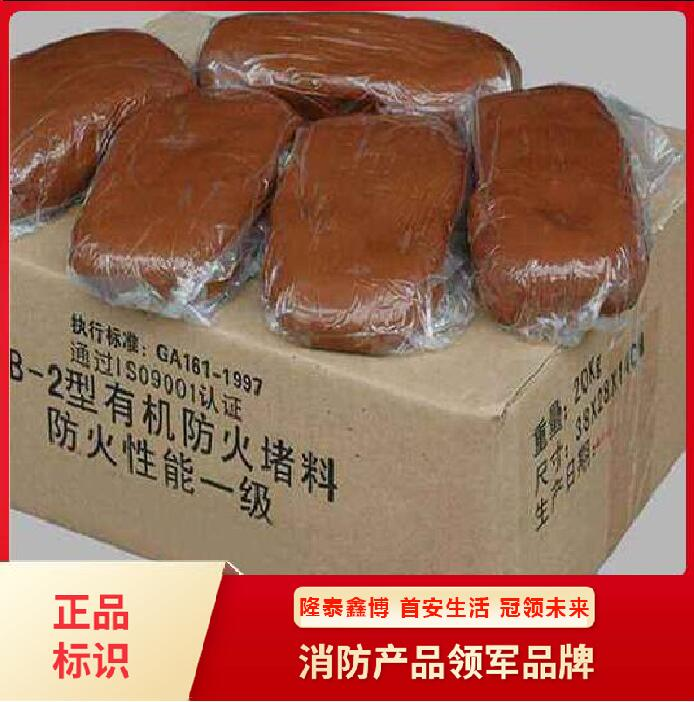 柔性防火泥 3c认证白色可塑性有机防火堵料销售 隆泰鑫博