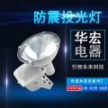 华宏包邮ZT6900防水防尘防震投光灯很好买的安心用的放心