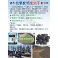 鋼廠除塵灰二次利用壓球粘合劑