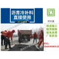 江苏扬中市百丰鑫沥青冷补料与热沥青混合的区别