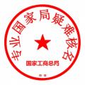 代理江苏国家局建筑公司核名