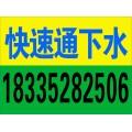 南郊区通下水通马桶疏通管道厕所电话15635298808