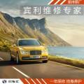 宾利更换轮胎,上海宾利保养多少钱
